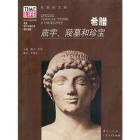 希腊:庙宇、陵墓和珍宝 9787508025933