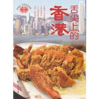 【新书店正版】舌尖上的香港:香港美食地图刘彬9787509209912中国市场出版社
