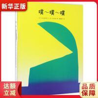 噗~噗~噗 (日)谷川俊太郎 文,(日)元永定正 图,日)猿渡静子 南海出版公司 9787544256209