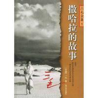 撒哈拉的故事,哈尔滨出版社,三毛 著