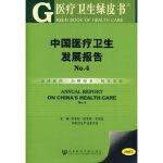 【包邮】 中国医疗卫生发展报告No 4(含光盘) 杜乐勋 等 9787509703137 社会科学文献出版社