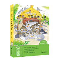 中华原创幻想儿童文学大系:拜托,不要来那么多
