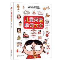 儿童英语单词大全(涵盖1400个人教版新课标小学重点单词,专为儿童编写的英语启蒙书,通过1400幅可爱插画,结合图象记