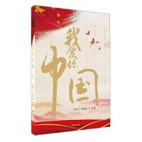 我爱你,中国 湖南教育出版社 赵燕飞李越胜新华书店正版图书