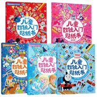 全5册儿童数独入门贴纸书托马斯和朋友冰雪奇缘故事书玩具总动员4小马宝莉迪士尼专注力启蒙培养早教书亲子互动益智训练游戏思维