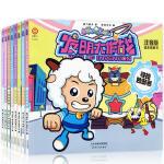 喜羊羊与灰太狼发明大作战(1-8)册 奥飞娱乐 9787201123417  天津人民出版社