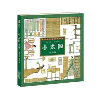 台湾儿童文学馆・林良美文书坊――小太阳(绘本版) 林良 9787539551340