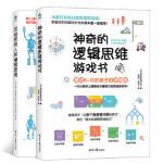 神奇的逻辑思维游戏书+写给所有人的编程思维(共2册)