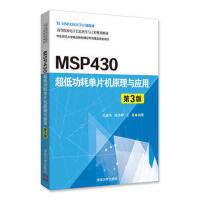 MSP430超低功耗单片机原理与应用(第3版) 沈建华、杨艳琴、王慈 清华大学出版社 9787302460268