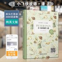 床头灯英语3000词 小飞侠彼得潘纯英文版 初高中生英语课外阅读书英语故事书纯英文版书籍小说