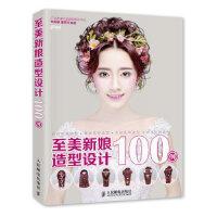 至美新娘造型设计100例 广州燕珊化妆造型培训中心 邓珊珊 潘燕萍 9787115389565 人民邮电出版社