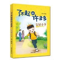 皇冠小子 了不起的许多多系列/儿童文学精品 周晴著/上海译文出版社