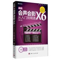【正版二手书旧书9成新左右】中文版会声会影X6从入门到精通(第4版)(DVD)9787030399946