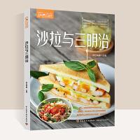 萨巴厨房沙拉与三明治沙拉食谱书轻食书籍轻食餐餐凉菜书籍菜谱大全家常菜谱食谱书籍大全沙拉酱 低脂