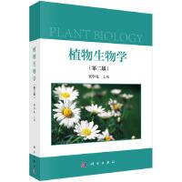 植物生物学(第二版)