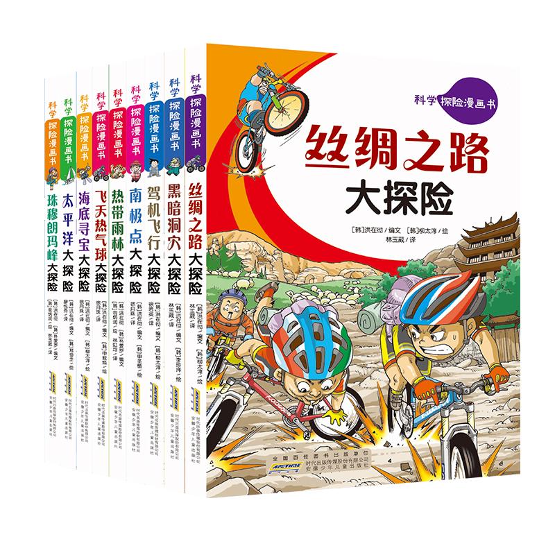 科学探险漫画书(套装共9册) 九大游乐极限运动,带你上天入地下海,挑战自我玩转世界!