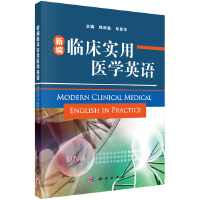新编临床实用医学英语