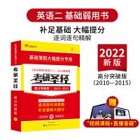 太阳城考研1号 2022考研英语二考研圣经高分突破版(2010-2015)