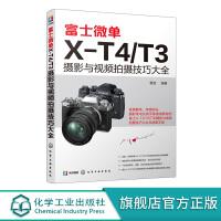 富士微单X-T4/T3摄影与视频拍摄技巧大全 富士X-T3 相机使用说明书 富士X-T4 X-T30相机菜单功能曝光实拍