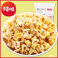 满减199-129【百草味 -黄金豆70gx2】玉米豆 办公室休闲零食小吃食品爆米花