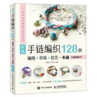 时尚手链编织128例 编绳+串珠+结艺一本通