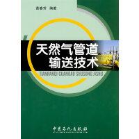 【二手旧书8成新】天然气管道输送技术 黄春芳著 9787802298248 中国石化出版社有限公司