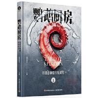 【正版直发】鹦鹉厨房(精装) 鹦鹉厨房 9787518418480 中国轻工业出版社