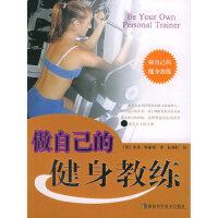 【新书店正版】做自己的健身教练(英)怀亚特 ,赵科江湖南科技出版社9787535743299