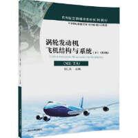 【正版新书直发】涡轮发动机飞机结构与系统(ME-TA)(下)(第2版)任仁良9787302463030清华大学出版社