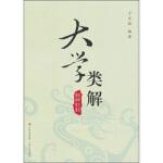 大学类解,吉林文史出版社,于文斌著9787547203583