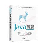 Java程序设计经典课堂