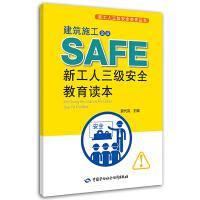 建筑施工企业新工人三级安全教育读本 安全生产月推荐用书