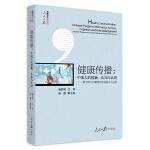 健康传播:中国人的接触、认知与认同――基于HINTS模型的实证研究与分析