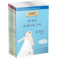 小柏拉图(套装共10册)(2019年新版)
