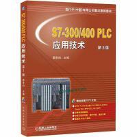 S7-300/400PLC应用技术第3版