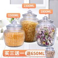 厨房大号螺纹储物罐玻璃密封罐家用干果杂粮糖果茶叶收纳瓶