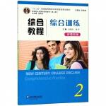 综合教程(综合训练2新题型版第2版新世纪大学英语系列教材十二五普通高等教育本科国家