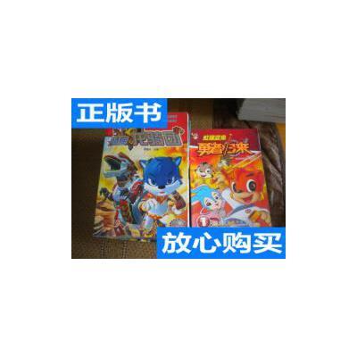 [二手旧书9成新]虹猫蓝 兔勇者归来(1,2,3,4,5,6,7,8,9,10 ) 正版旧书,放心下单