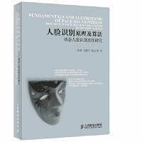 【全新直发】人脸识别原理及算法――动态人脸识别系统研究 9787115339782 人民邮电出版社
