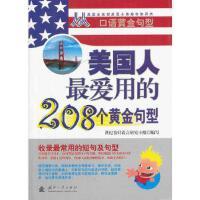 【新书店正版】美国人最 爱用的 208 个黄金句型金利主编9787118076165国防工业出版社
