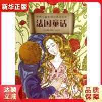 法国童话 (法)佩罗 等 人民文学出版社 9787020095537 新华正版 全国85%城市次日达