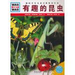 什么是什么:有趣的昆虫(平)