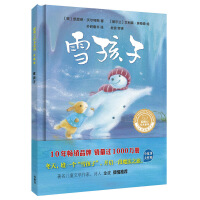 雪孩子(聪明豆绘本系列.珍藏版)