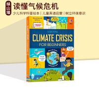 预售 Usborne Climate Crisis for Beginners 读懂气候危机 英文原版 儿童英语启蒙绘本
