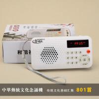 中�A�鹘y文化念�b�C 念佛�C 播��C 播放器 高品�| 念�b�C+8G�却婵�(含801首�热�)