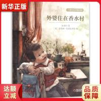 方素珍绘本精品馆 外婆住在香水村 方素珍/著;索尼娅达诺夫斯基/绘 中国少年儿童出版社