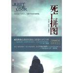 【新书店正版】死亡拼图哈兰・科本华文出版社9787507531633