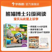【学而思旗舰店】熊猫博士分级阅读4-6岁幼儿识字桥梁篇启蒙绘本分级阅读
