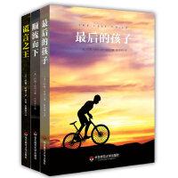 约翰 哈特获奖作品集(共三册)