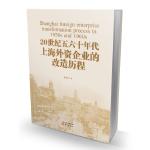 20世纪五六十年代上海外资企业的改造历程